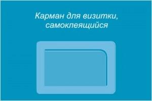 Самоклеющийся карман для визитки на папку, полиграфию