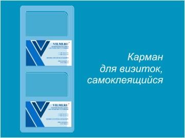 Карман для визиток, самоклеящийся
