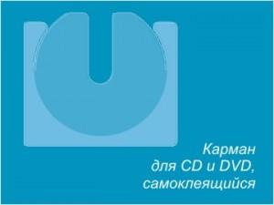 Карман для CD и DVD, самоклеящийся