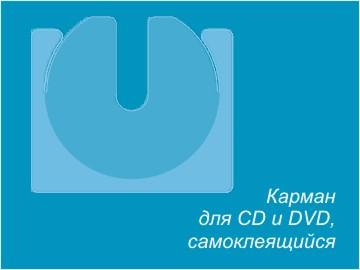 Карман для cd и dvd самоклеящийся арт 12