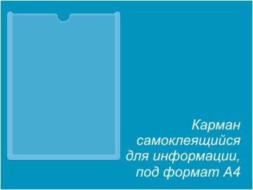 Карман самоклеящийся для информации, под формат А4