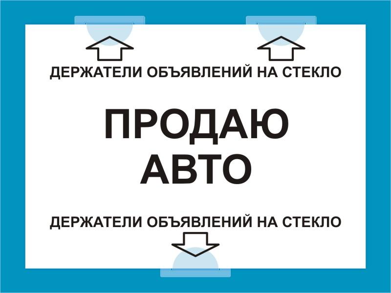 Наклейка - держатель листовки, объявления