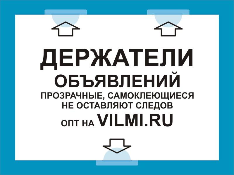 Наклейка - держатель, объявления, листовки