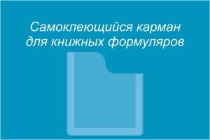 Самоклеящийся карман для книжных формуляров