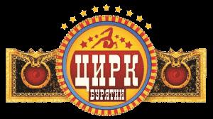 АУК РБ «Государственный цирк Республики Бурятия»