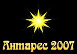 Антарес 2007