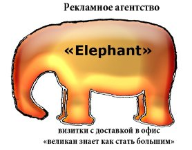 ООО «Группа компаний Элефант»