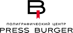 Полиграфический центр «Пресс - Бургер»