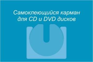 Самоклеящийся карман для CD и DVD дисков
