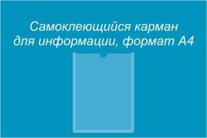 Самоклеящийся карман для информации, формат А4
